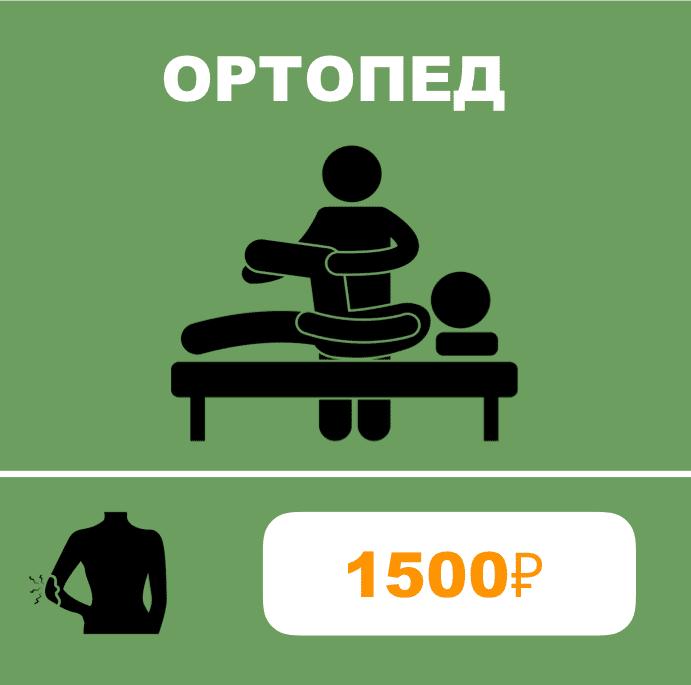 ортопед-травматолог